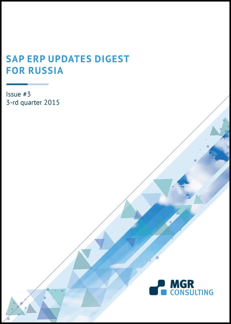 SAP ERP UPDATES DIGEST FOR RUSSIA. ISSUE #3