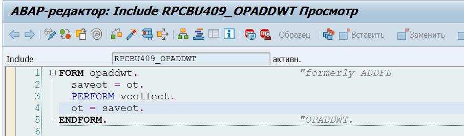 Фрагмент операции «ADDWT»