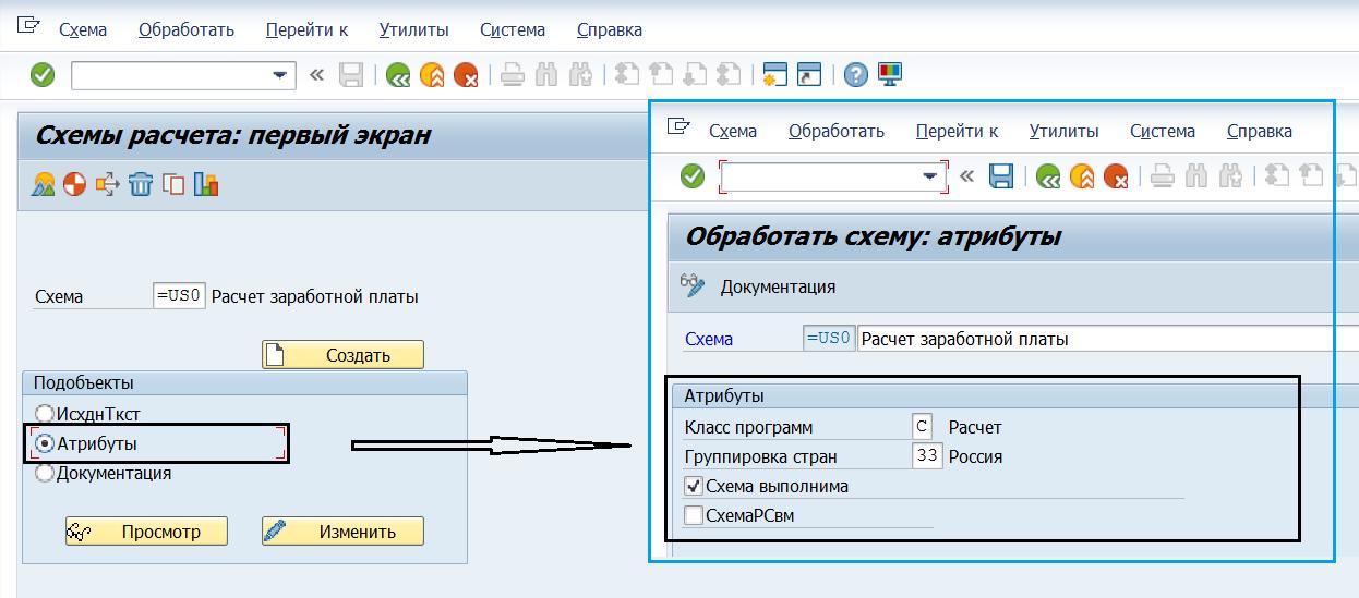 Рис_11_Редактор схем, свойства атрибутов.