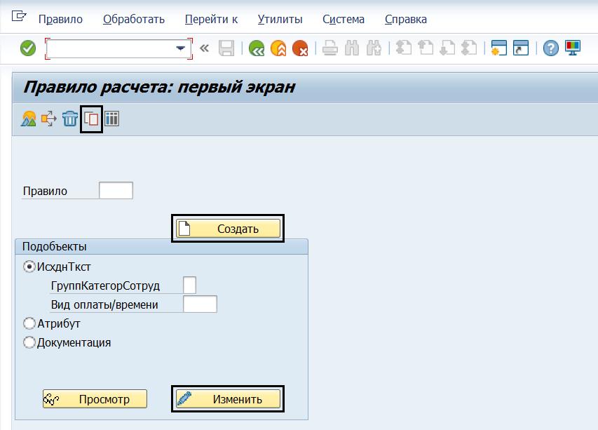 РИС_16_ Редактор правил транзакция PE02.