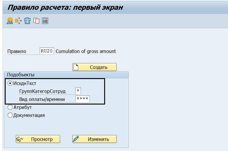 Рис 19_Копирование правил в транзакции PE02, исходный текст