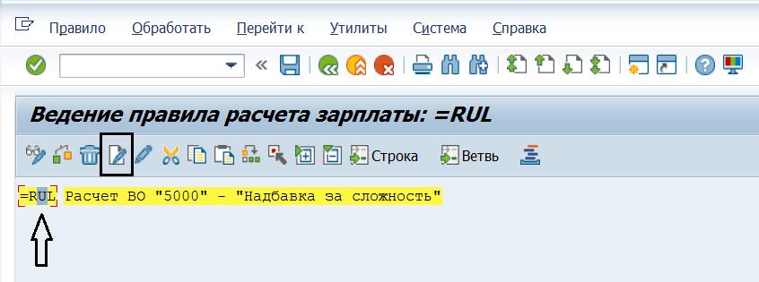 РИС_27. Редактор ведения правила