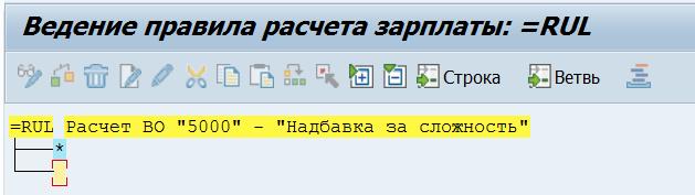 РИС_29_Ввод правила