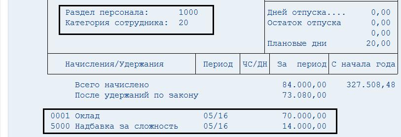РИС_35_Расчетный лист, условие 1. Окладник