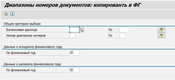 Диапазоны номеров документов копировать в ФГ тр. OBH2