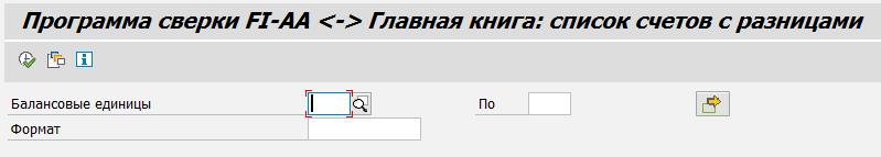 Программа сверки FI-AA Код транзакцииABST2